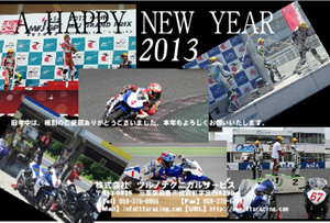 2013年あけましておめでとうございます。