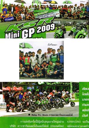 タイのバイク雑誌